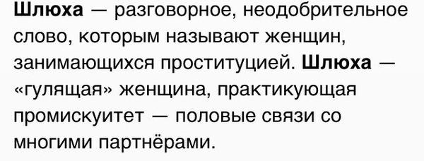 словарь шлюха