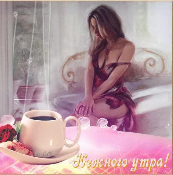 порно пожелания с добрым утром с картинками № 76332 загрузить