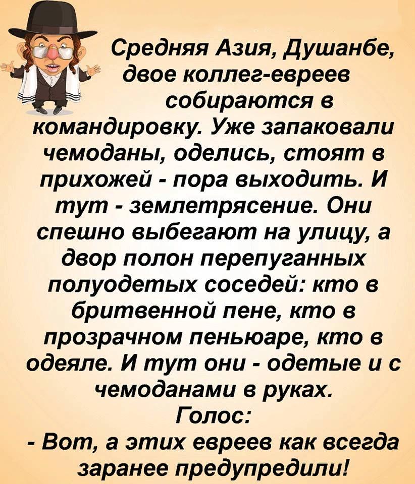 Одесские Анекдоты Про Евреев Самые Смешные