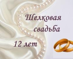 Поздравления с годовщиной свадьбы 12 лет красивые в стихах 1