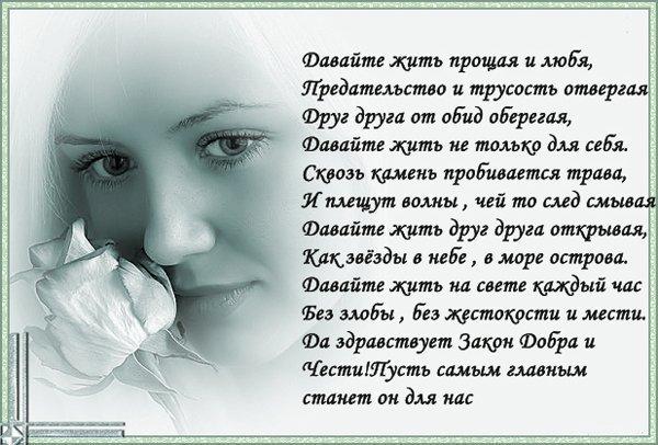 Давайте жить,  прощая и любя...