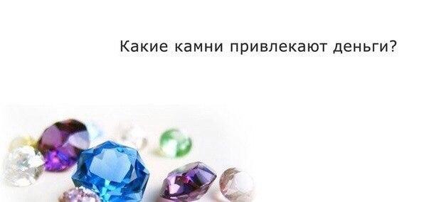 какой камень носят к деньгам