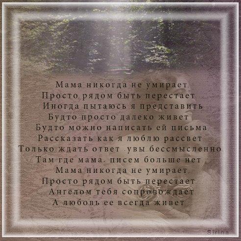 Стих о маме мамы не умирают