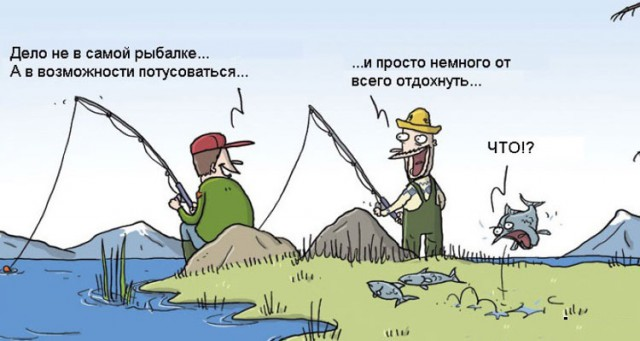 муж с рыбалки пришел