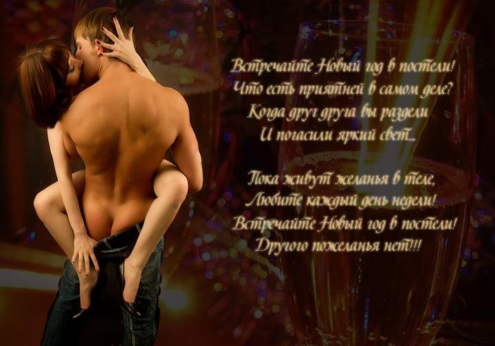 stihi-eroticheskie-hochu-tebya-lyubimomu