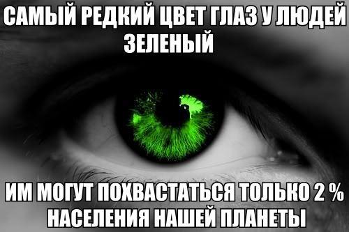 Статусы для девушек с зелеными глазами и