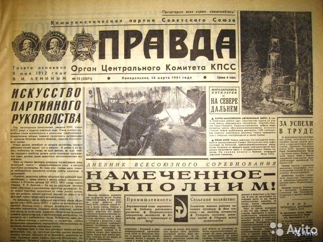 Старые газеты для поздравления 171