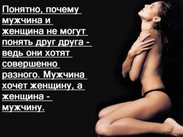 zhenshina-s-nastoyashim-chlenom