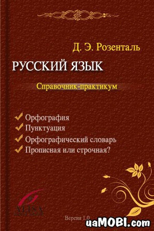 Справочники по электроснабжению