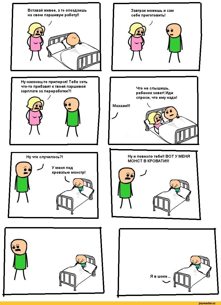 Как сделать комикс кто кого