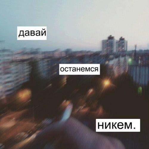 ДИМА КАРТАШОВ ДАВАЙ ОСТАНЕМСЯ НИКЕМ MP3 СКАЧАТЬ БЕСПЛАТНО