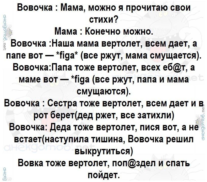 Анекдот Про Вовочку И Вертолет
