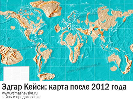 Эдгар Кейси Карта Затопления