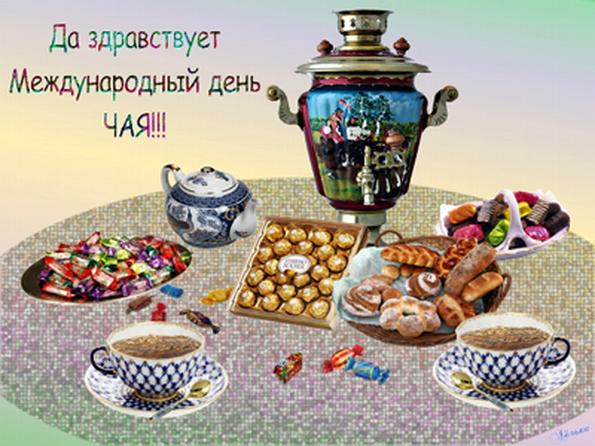 Всё празднике дня чая