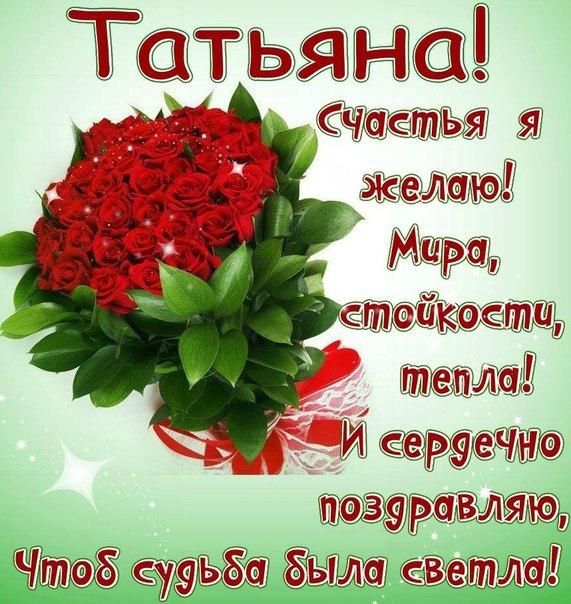 Поздравлений с днем рождения именные татьяна