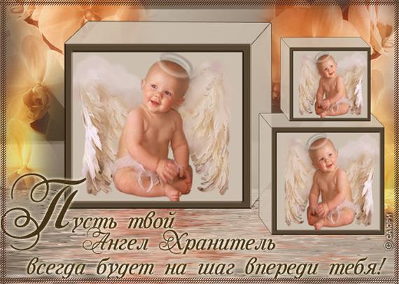 Поздравление с ангелом алексей