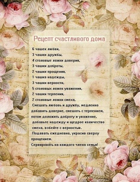 сарчини рецепты счастья