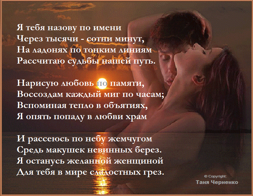 Стихи любовные для него с открыток 158