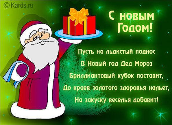 Новогоднее поздравление первоклассников