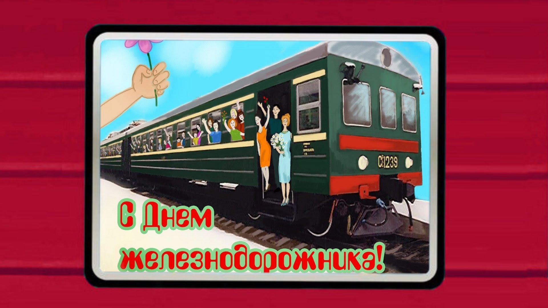 Поздравление с днем железнодорожника для путейцев