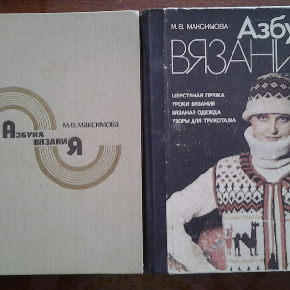 Максимова вязание 1986 год