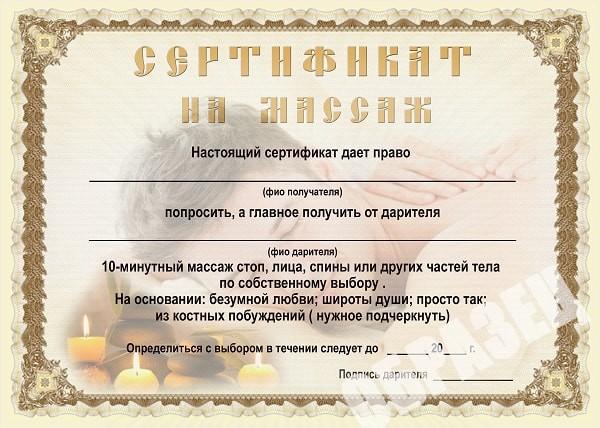 Сертификат на виноградную лозу в подарок 82