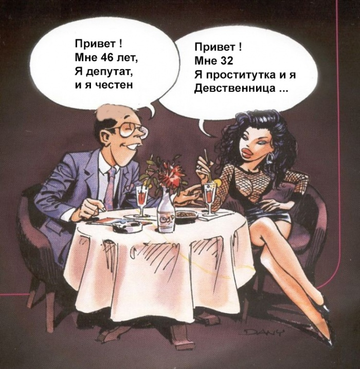 virazhenie-politicheskaya-prostitutka