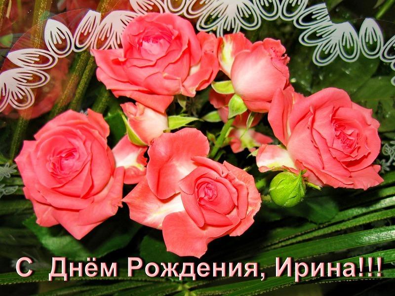 Поздравление с днем рождения ирине картинка