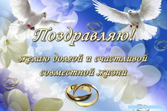 Поздравления со свадьбой с фото