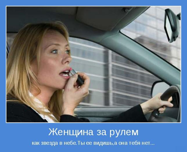 Картинки смешные про женщин водителей
