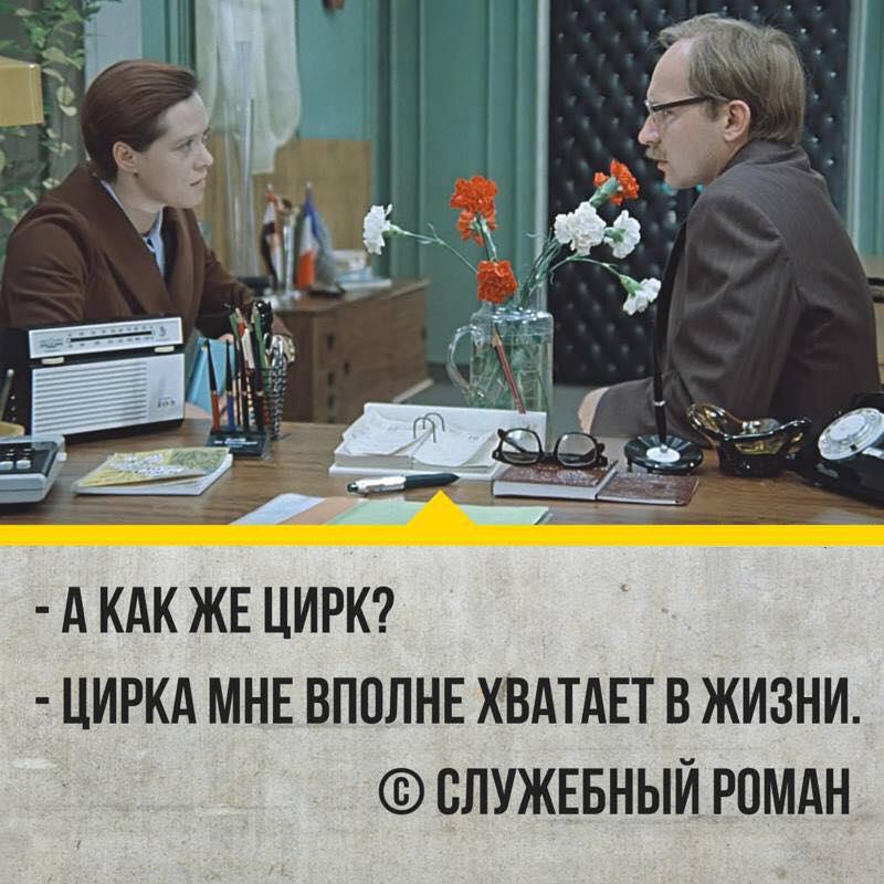 Демотиваторы про служебный роман