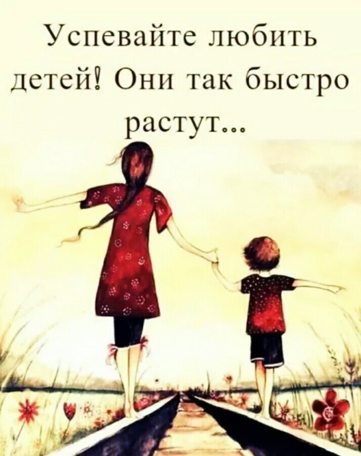 ключ картинки мы выросли мам словами, своими стихами