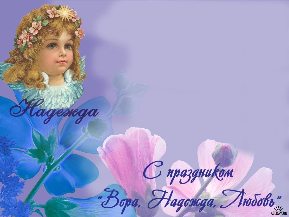 Открытки поздравления с днем ангела вера надежда любовь короткие