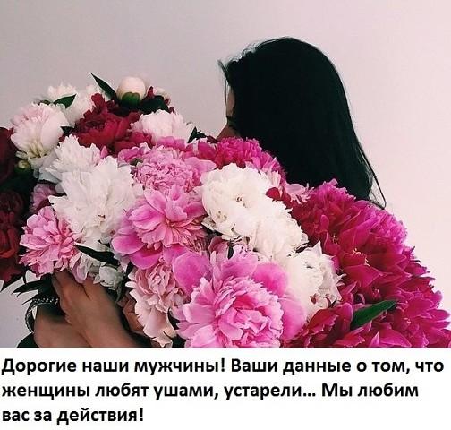 Фото, картинки настоящий мужчина дарит розы а не слезы