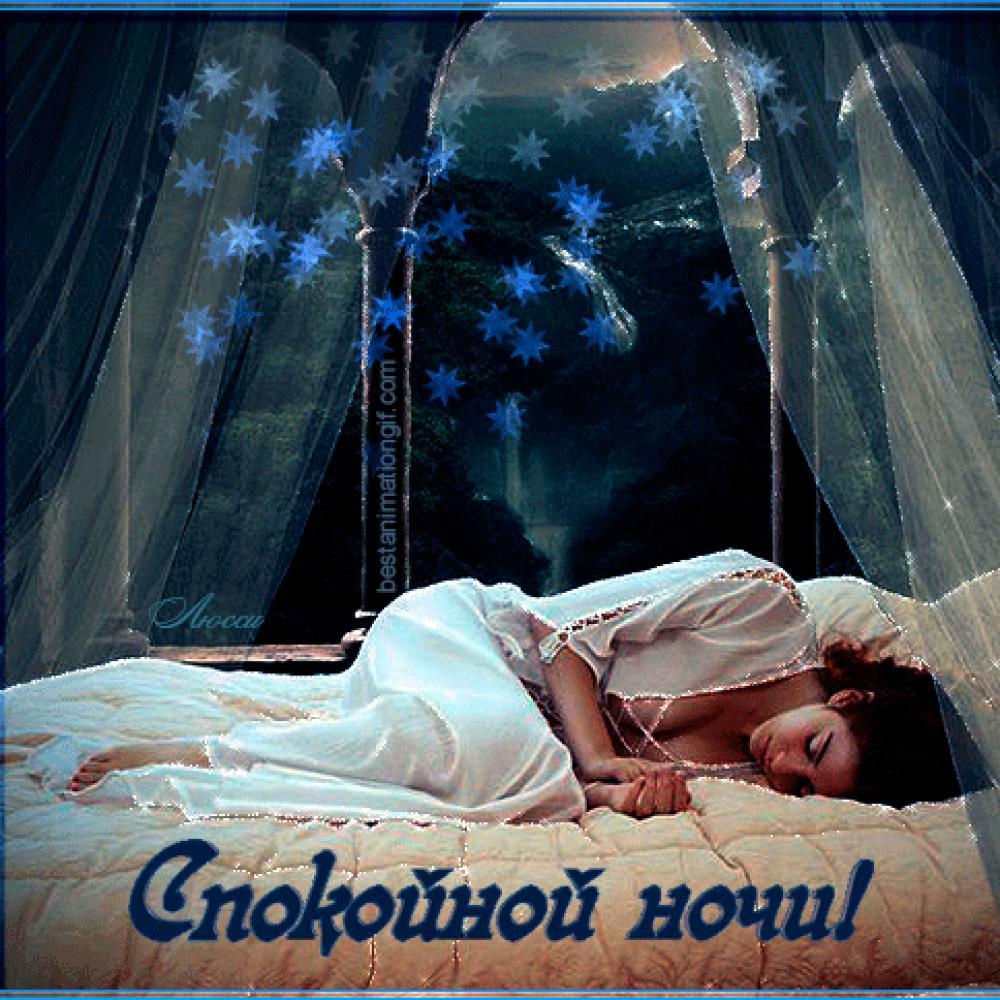 Открытка перед сном
