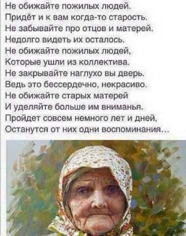 Картинки по запросу не обижайте пожилых людей