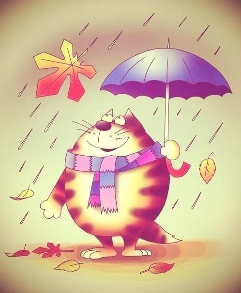Днем, открытки поднимающие настроение в плохую погоду