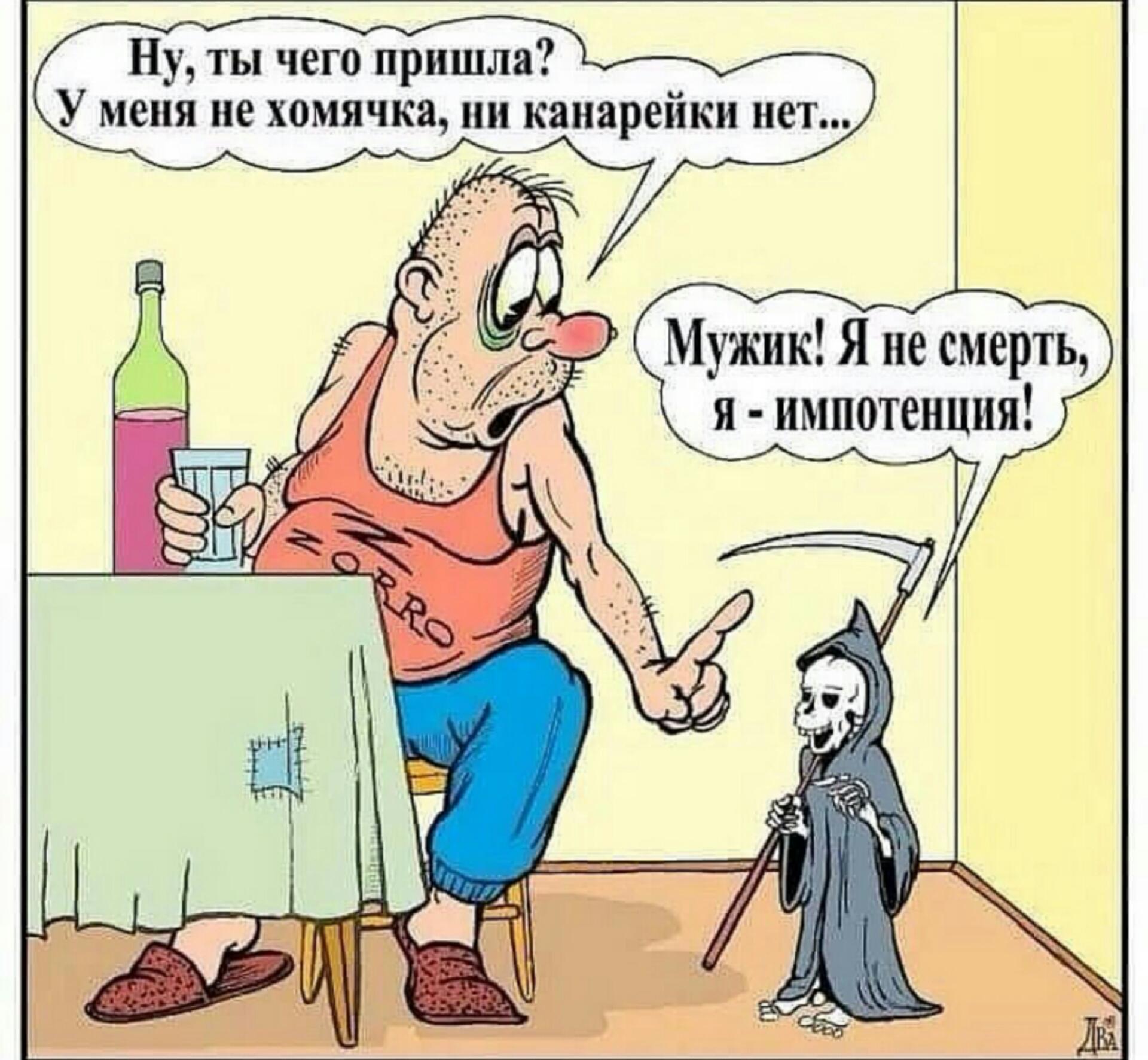 Картинки с юмором про смерть