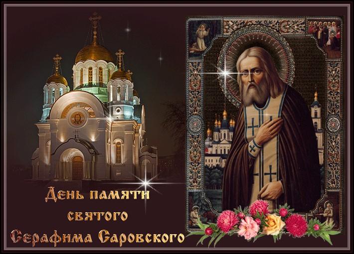 Открытки день памяти серафима саровского