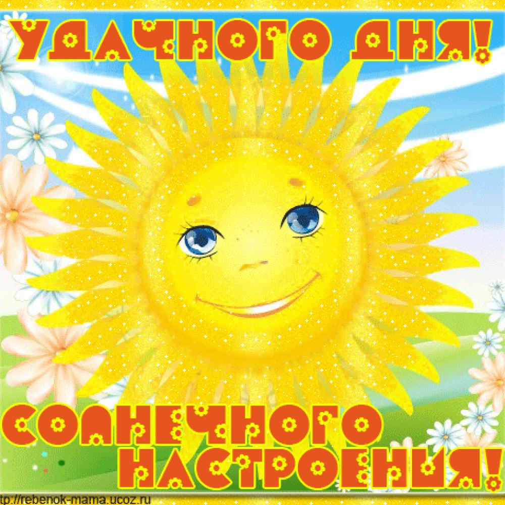 Добрый день солнышко картинки, картинки надписями