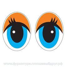 Картинка глазок для солнышка