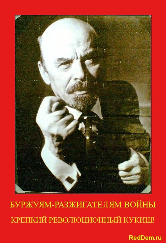 Ленин с фигой фото