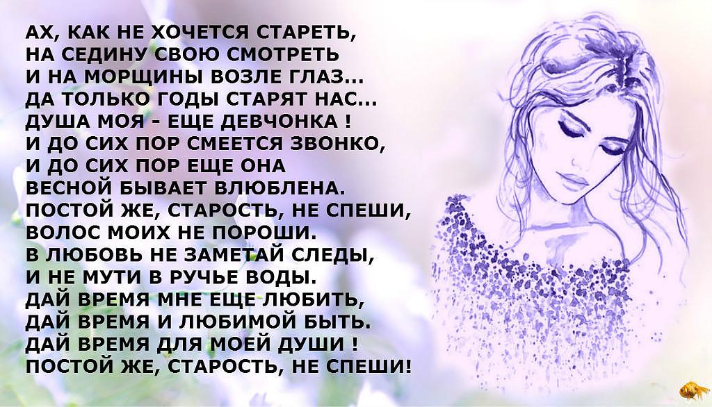 Старик мечтает о молодой девушке стихи