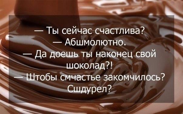 Картинки про шоколад с надписями