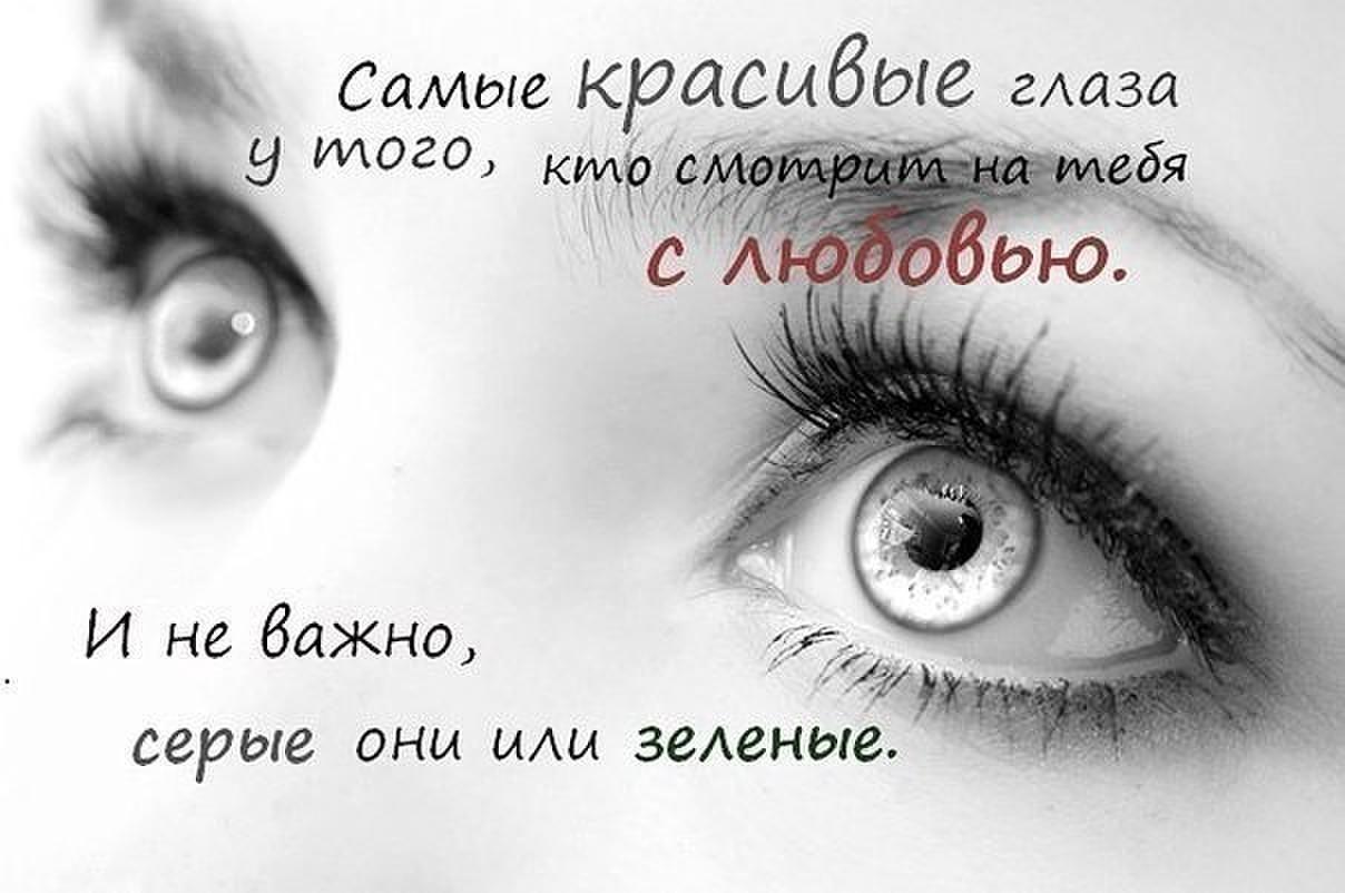 Картинки про красивые глаза с надписями, открыткой праздником николая