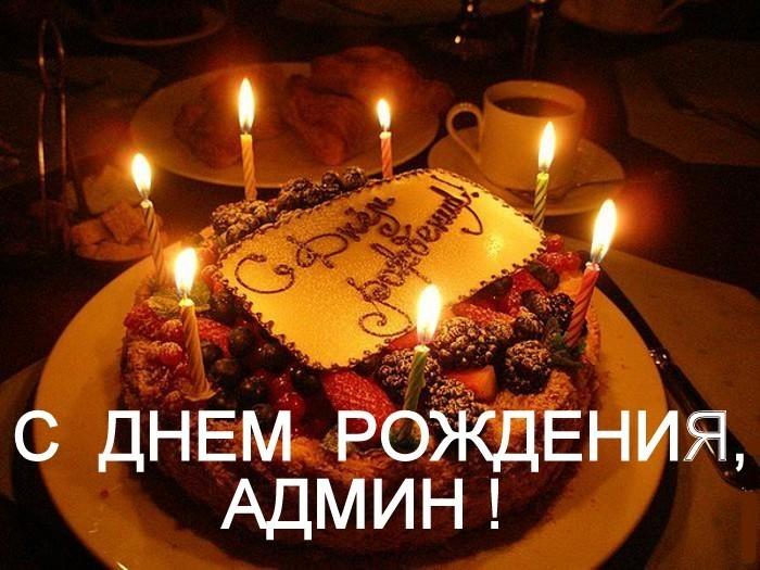 стена картинка поздравить с днем рождения администратора представляет