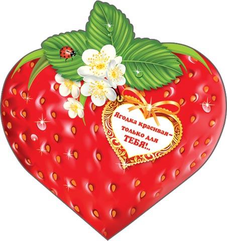 Пригласительных свадьбу, красивые открытки ягодка