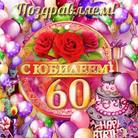 Картинки на день рождения бабушке на юбилей 60 лет
