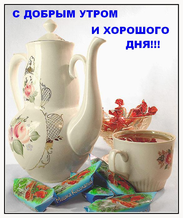 Открытка, доброго утра удачного дня и хорошего настроения открытки