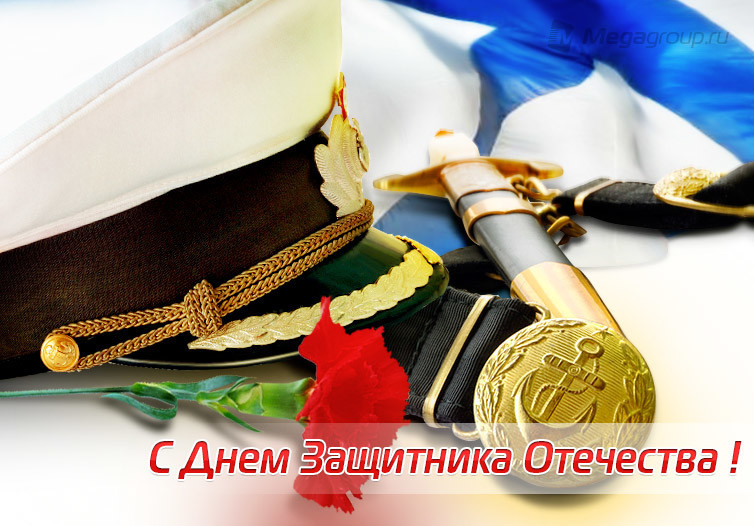 Поздравления морякам с 23 февраля картинки